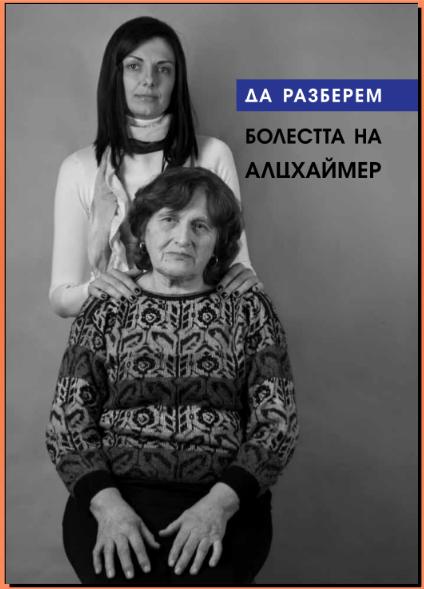 Брошура: Да разберем болестта на Алцхаймер