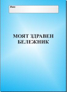 moqt-zdraven-beleznik