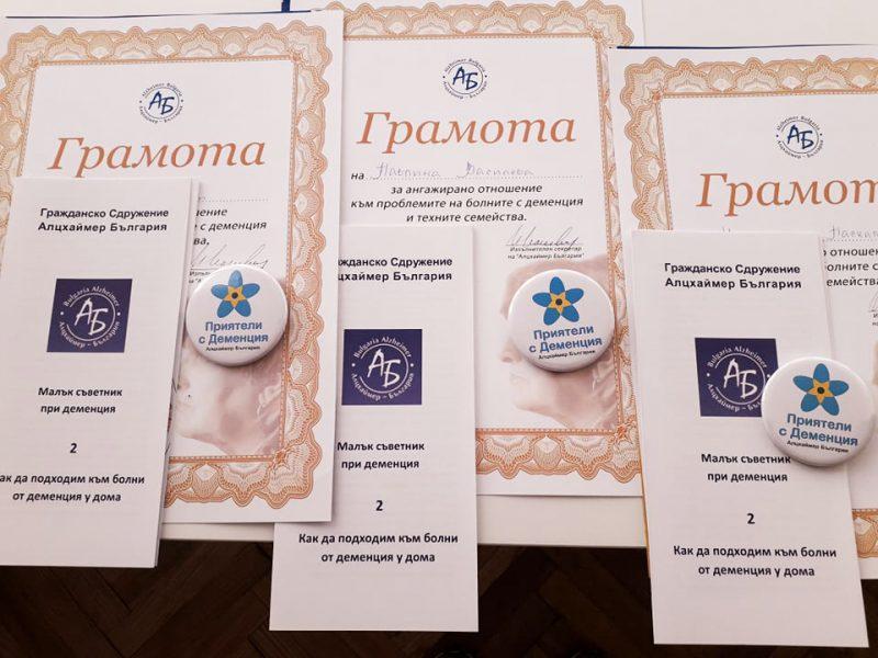 Сертификати за участниците