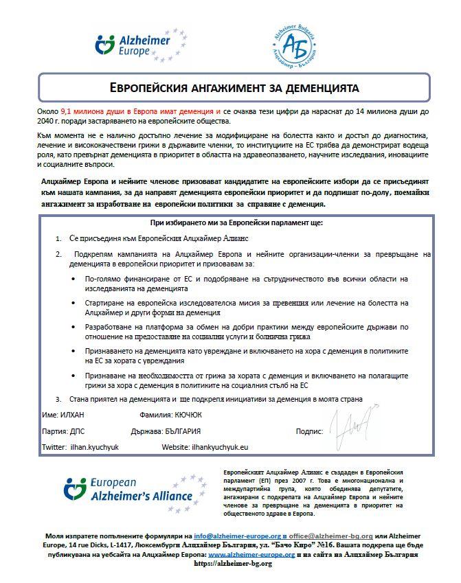 Декларация Илхан Кючюк