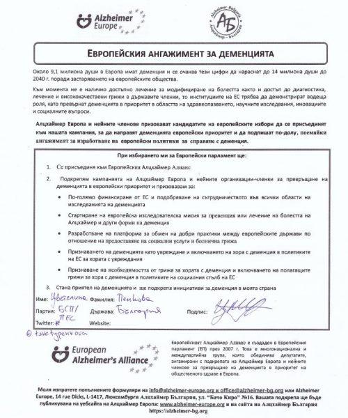 Европейски ангажимент за деменцията подписан от Цветелина Пенкова
