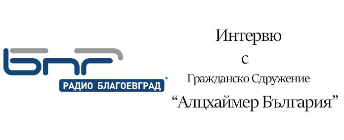Интервю за БНР Благоевград