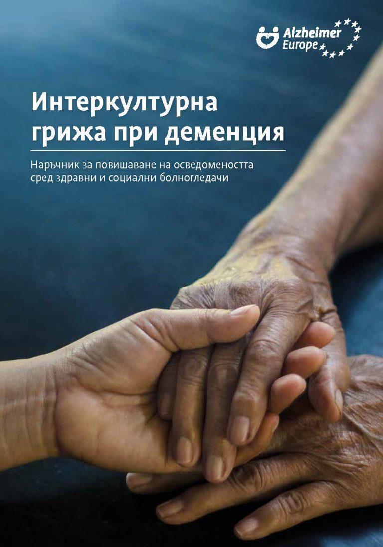 Наръчник Интеркултурна грижа при деменция